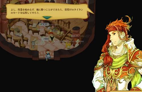 魔法学校アヴァロン_トーマス先生と授業開始!