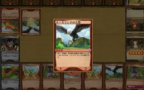 魔法学校アヴァロン_オーガランドの大鷲