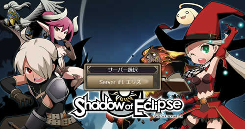 Shadow of Eclipse_ログイン画面
