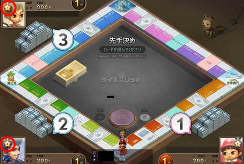 ダイスdeリッチ_ゲーム画面7