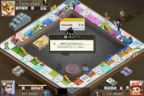 ダイスdeリッチ_ゲーム画面9