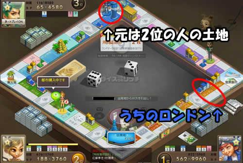 ダイスdeリッチ_ゲーム画面17