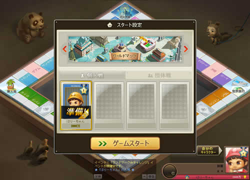 ダイスdeリッチ_ゲーム画面1