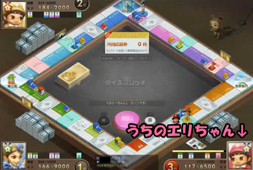 ダイスdeリッチ_ゲーム画面2