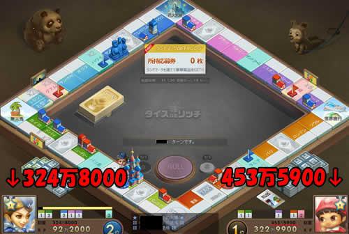 ダイスdeリッチ_ゲーム画面4