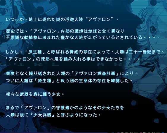 少女兵器web_ストーリー