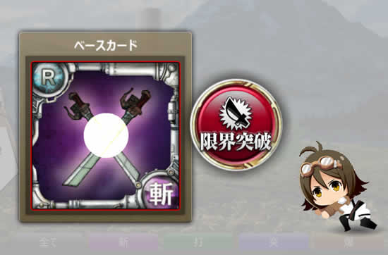 進撃の巨人 -反撃の翼- ONLINE_もすびーヤケクソの武器合成