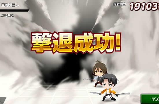 進撃の巨人 -反撃の翼- ONLINE_巨人討伐完了