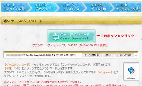 幻想神域_インストーラーダウンロード