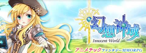 幻想神域_公式サイト