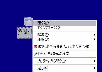 幻想神域_zipファイル解凍できない