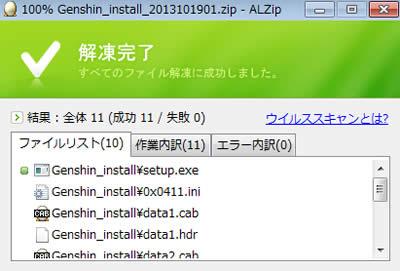 幻想神域_ALzipでzipファイル解凍
