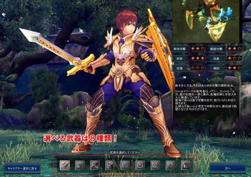 幻想神域_武器選択
