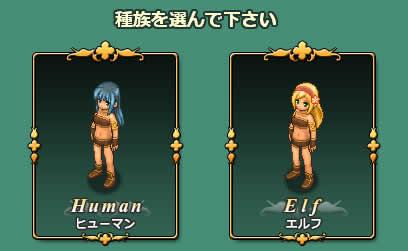 アルフヘイムの魔物使い_キャラクター選択画面