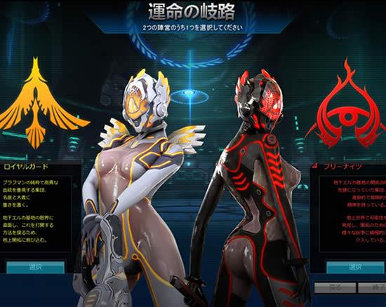 Scarlet Blade-スカーレットブレイド-陣営を選択する