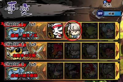 幻想戦姫_「事変」ステージ選択画面
