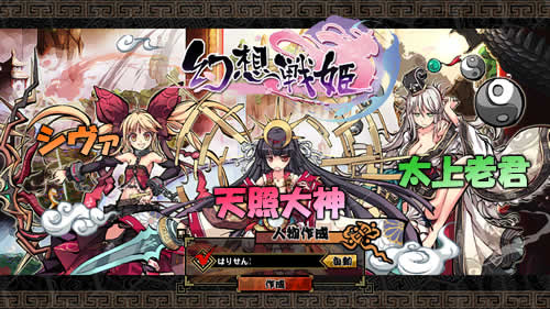幻想戦姫_ログイン画面