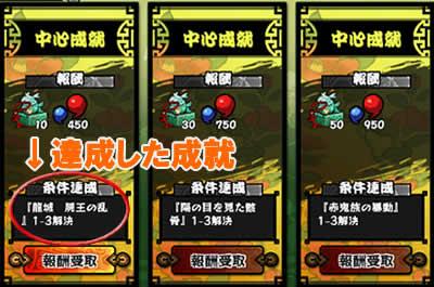 幻想戦姫_成就画面
