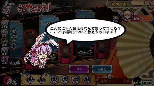 幻想戦姫_チュートリアル「編成」