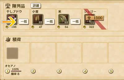 大航海時代V_交易画面