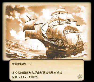 大航海時代V_オープニング1
