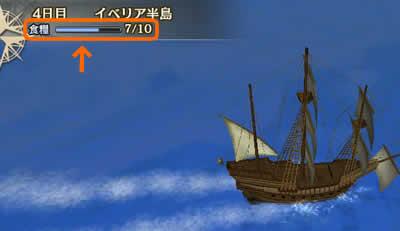 大航海時代V_航海中映像食料残量