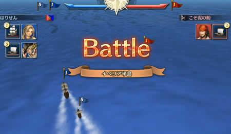 大航海時代V_海戦開幕