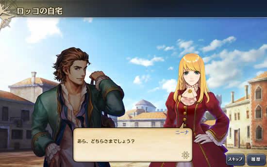 大航海時代V_ゲーム画面「ニーナ」登場
