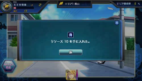 Z/X IGNITION 五世界の輪舞_リソース獲得