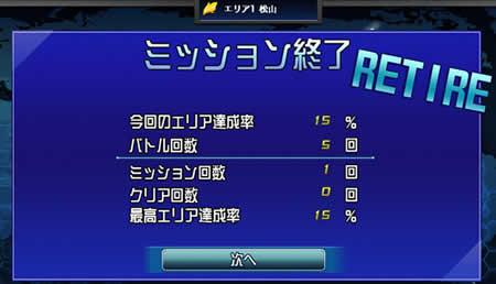 Z/X IGNITION 五世界の輪舞_ミッション終了