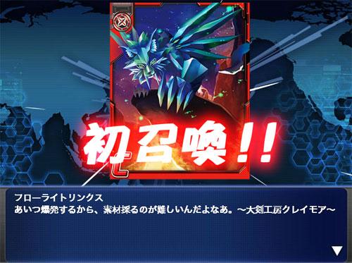 Z/X IGNITION 五世界の輪舞_フローライトリンクス召喚