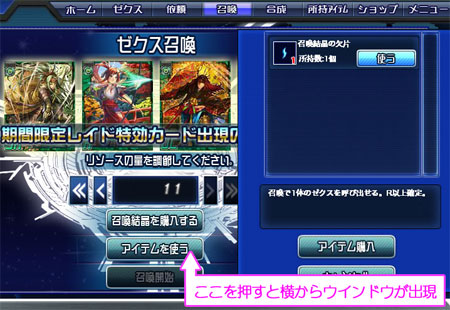 Z/X IGNITION 五世界の輪舞_アイテム召喚