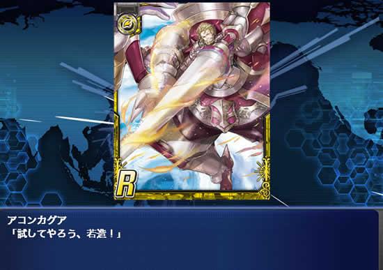 Z/X IGNITION 五世界の輪舞_アコンカグア
