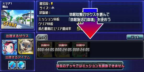 Z/X IGNITION 五世界の輪舞_休眠するゼクスたち