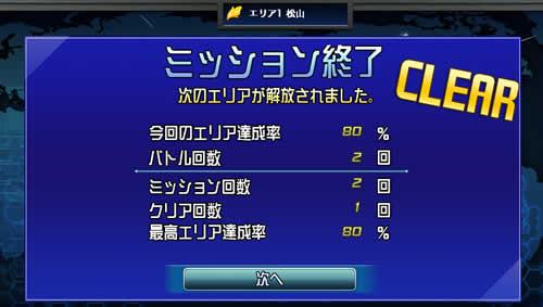 Z/X IGNITION 五世界の輪舞_ミッションクリア