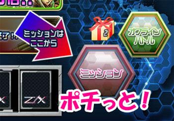 Z/X IGNITION 五世界の輪舞_ホーム画面