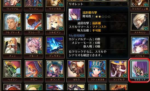 コアマスターズ_キャラクター選択