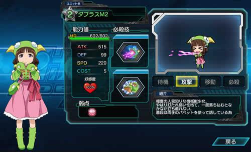 ロボットガールズZ ONLINE_ダブラスM2