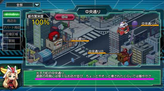 ロボットガールズZ ONLINE_出撃ステージ選択