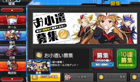 ロボットガールズZ ONLINE_募集画面