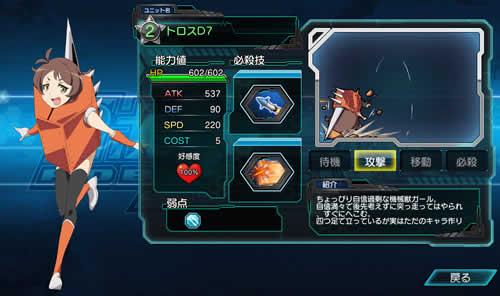 ロボットガールズZ ONLINE_トロスD7