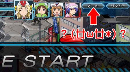 ロボットガールズZ ONLINE_出撃オートボタン