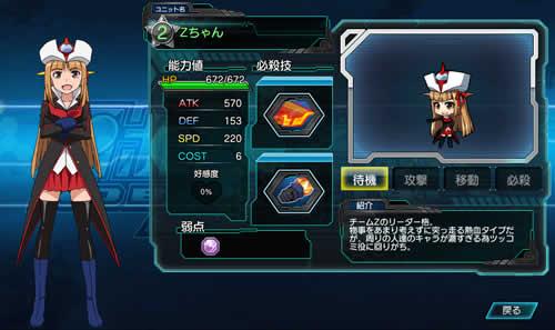 ロボットガールズZ ONLINE_Zちゃん