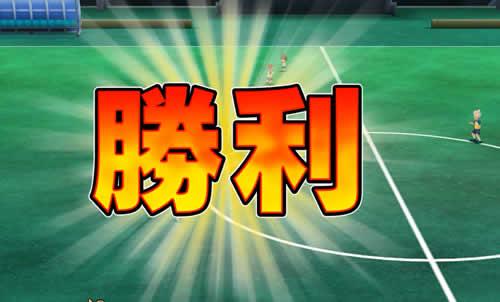 イナズマイレブン オンライン_焼け石に水ファイターズ勝利!