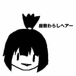 ミラーウォー_座敷わらしみたいな髪型