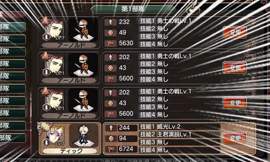 剣戟のソティラス_部隊画面