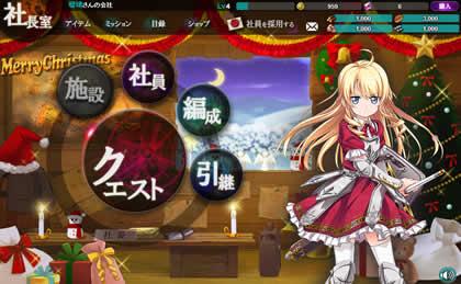 かんぱに☆ガールズ_メイン画面が期間限定でクリスマス仕様に