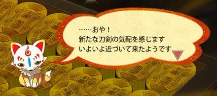 刀剣乱舞-ONLINE-_大阪城地下40階制覇!こんのすけ登場