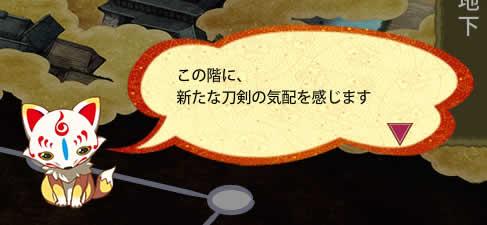 刀剣乱舞-ONLINE-_50階にてこんのすけ再登場!