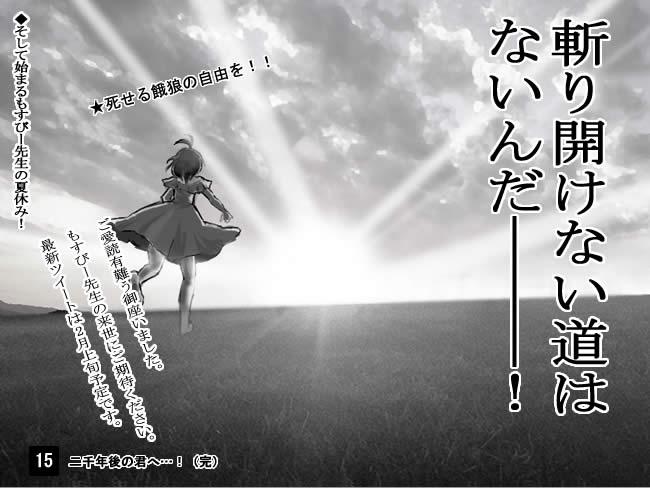 進撃の巨人 -反撃の翼- ONLINE_最終回